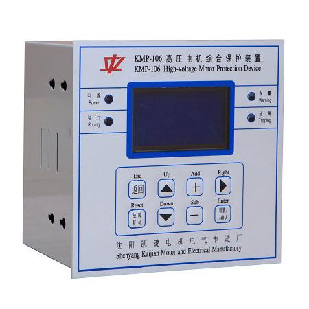 高压电机综合保护装置
