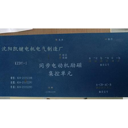 KZDY-1励磁柜集控单元