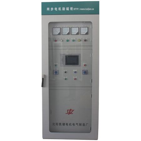 KYC同步电机励磁柜