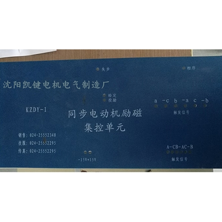 山东KZDY-1励磁柜集控单元